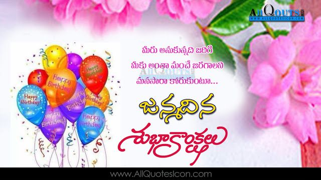 Happy Birthday Images Greetings In Telugu Quotations Beautiful