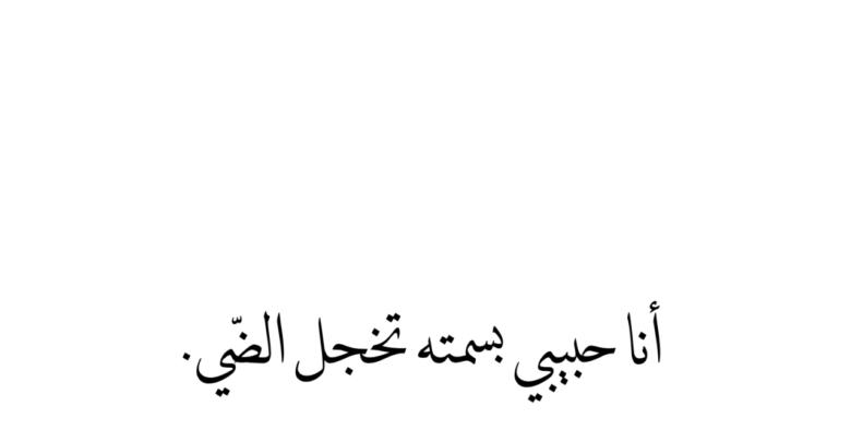 عبارات جميلة حب وغرام أجمل كلمات لها دلالات ومعاني رائعة Arabic Calligraphy Calligraphy