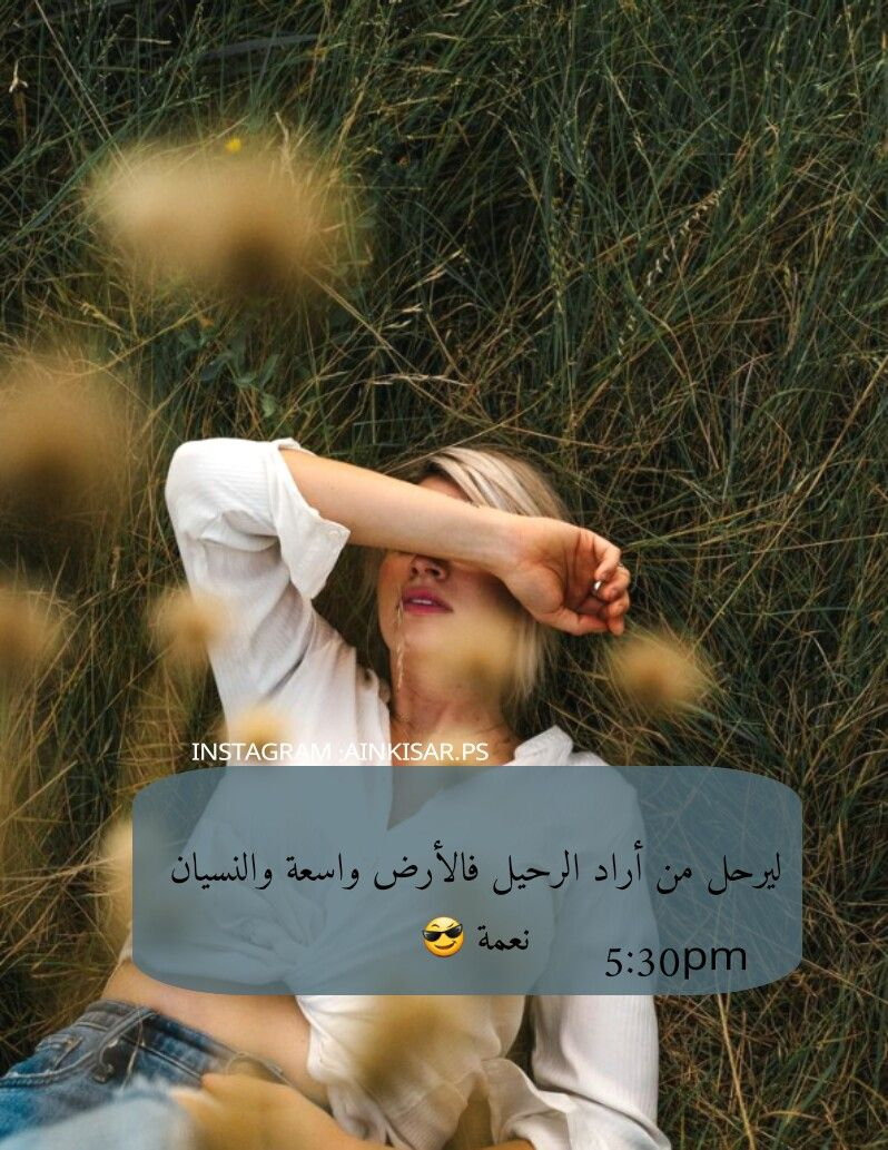 Pin By Cutiepatuudy On أخواني وأخواتي Arabic Love Quotes Love Quotes Quotes