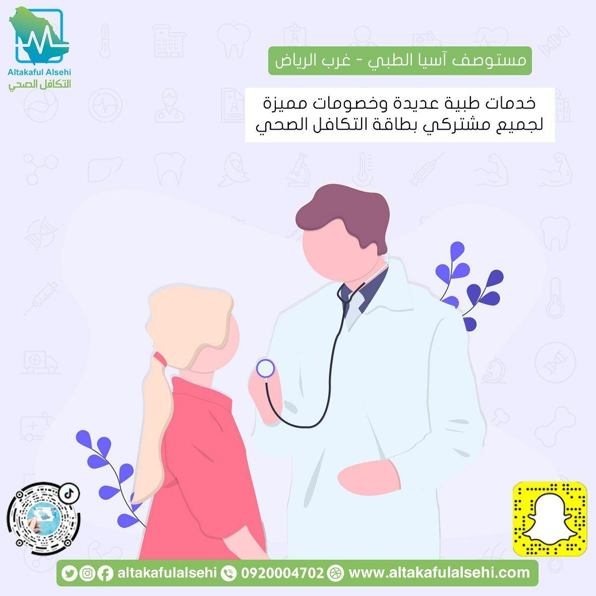 خدماتنا الطبية نقدمها لحاملي بطاقة التكافل الصحي بخصومات مميزة من مستوصف آسيا الطبي في غرب الرياض Https Bit Ly 3haiojo Health Insurance Memes Ecard Meme