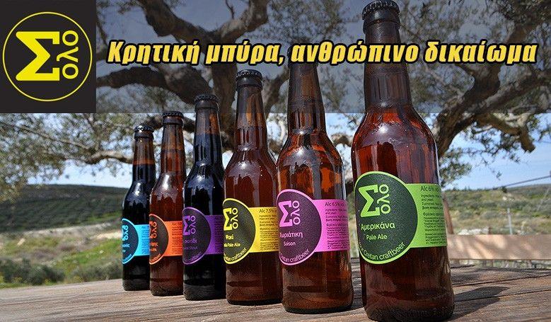 Θεσσαλονίκη -μαυρο μπιρα - Google zoeken
