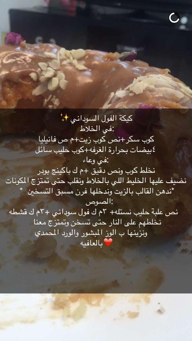 كيكة الفول السوداني Food Arabic Food Cake Recipes