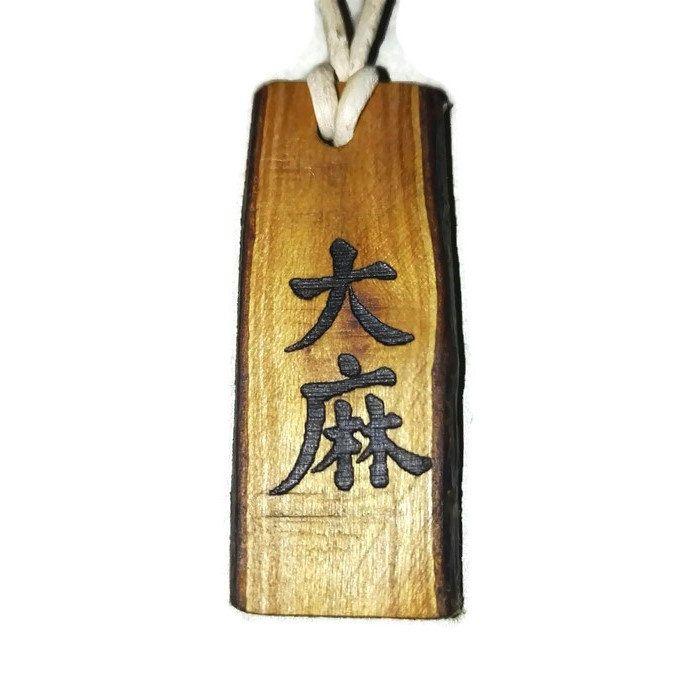 Dama Ancient Chinese Symbol Cannabis Hemp Marijuana Necklace Woode