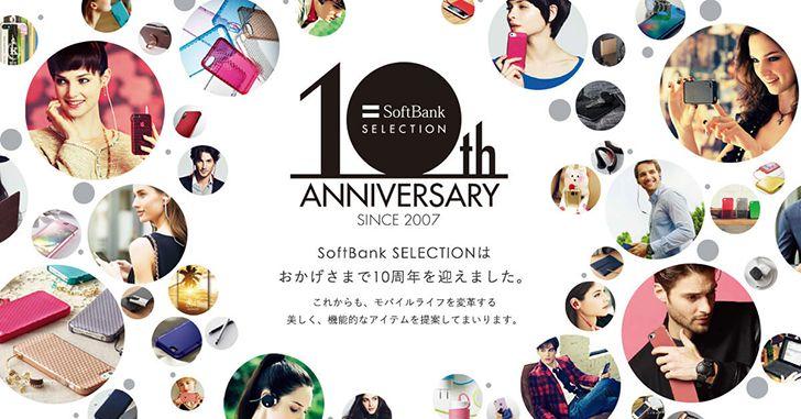 SBS10 ―SoftBank SELECTION 10周年特集―