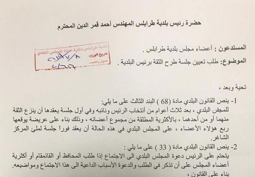 13 عضوا في المجلس البلدي طلبوا تعيين جلسة طرح الثقة برئيس بلدية طرابلس Bullet Journal Math Journal