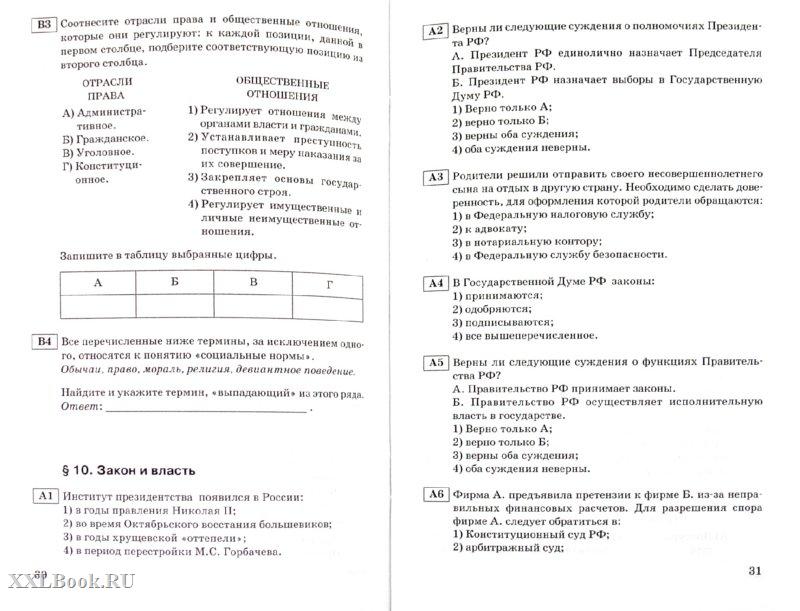 Решебник по математике 5 класса авторы а.п.ершова и в.в.голобородько