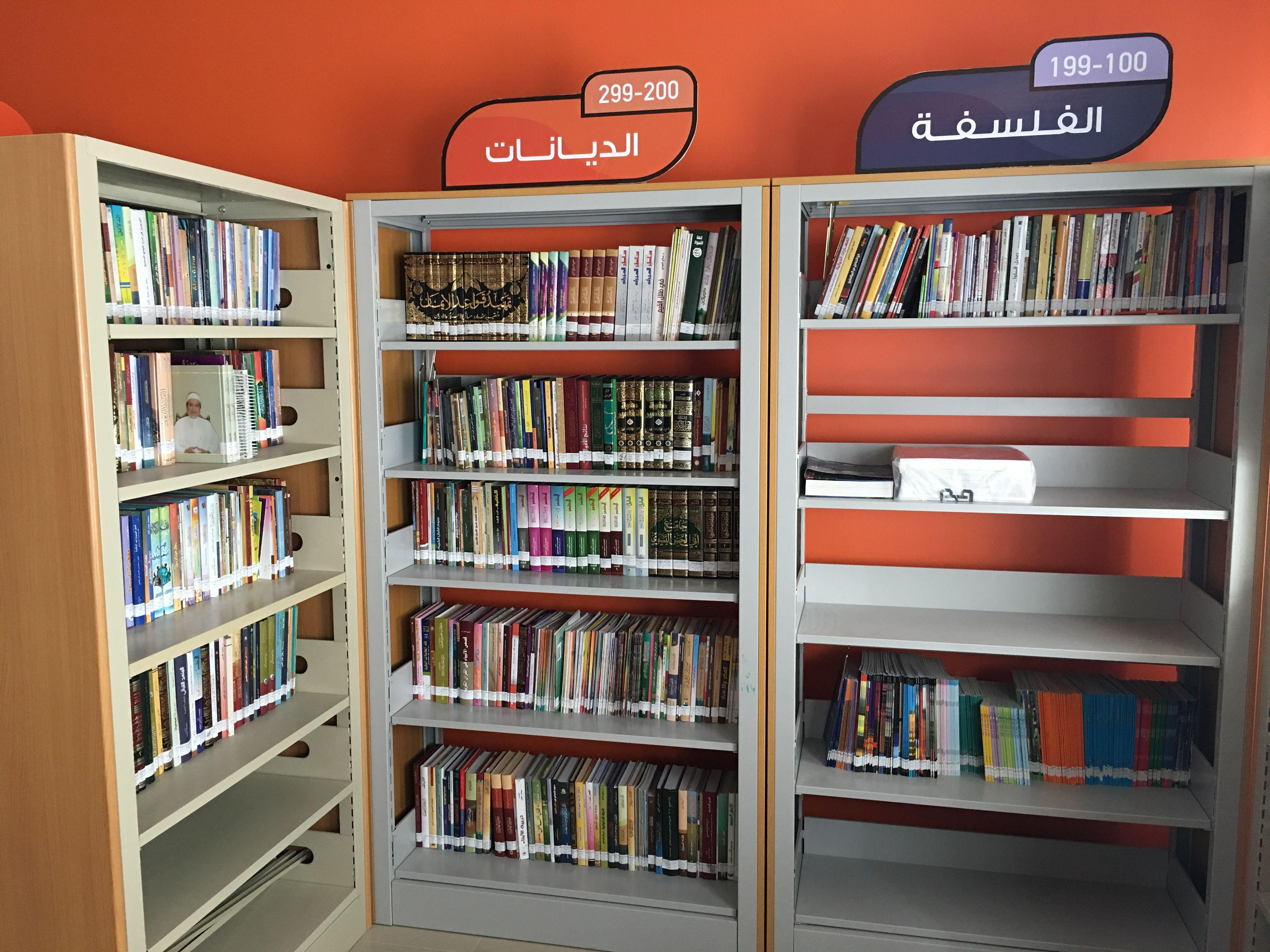 مركز مصادر التعلم بمدرسة عبدالله بن الحارث Decor Home Decor Bookcase