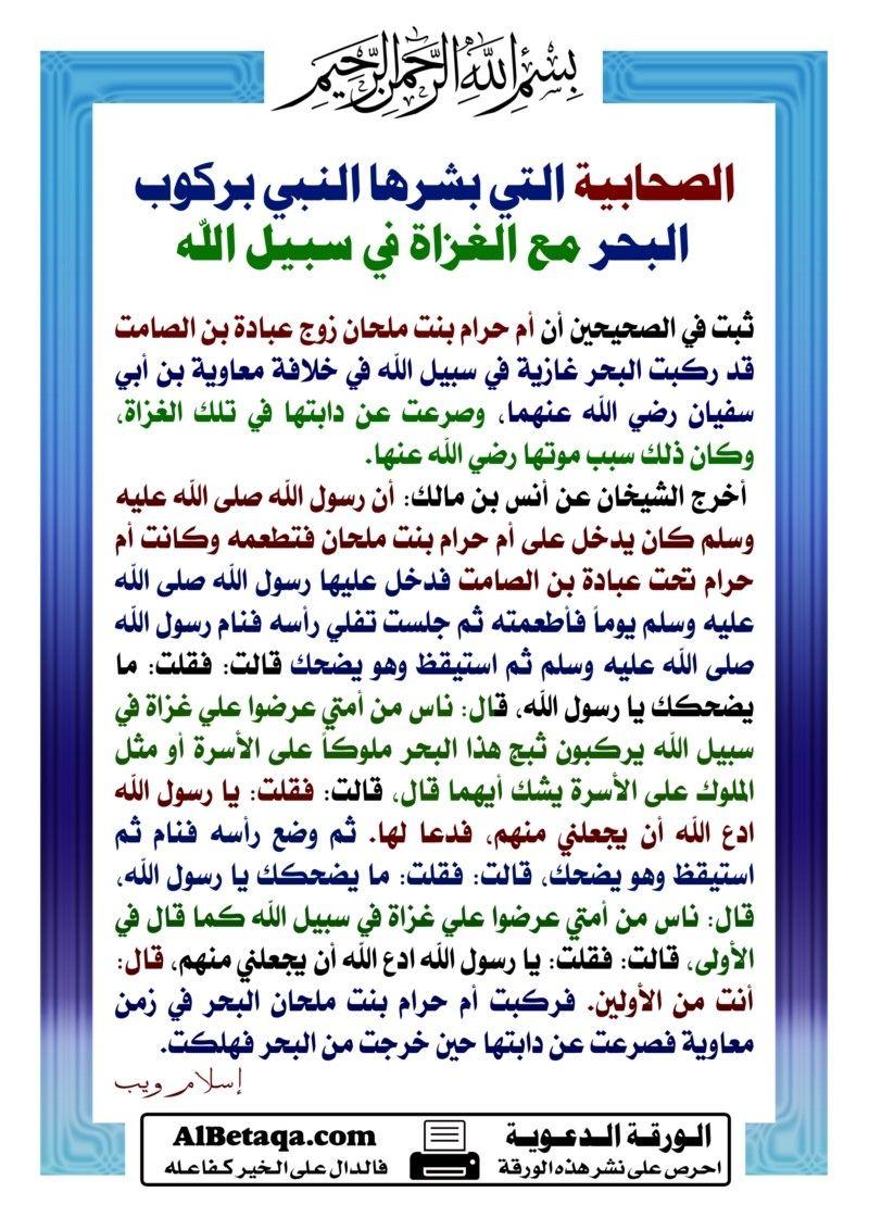 ام حرام رضى الله عنها Quran Verses Islamic Information Islamic Quotes