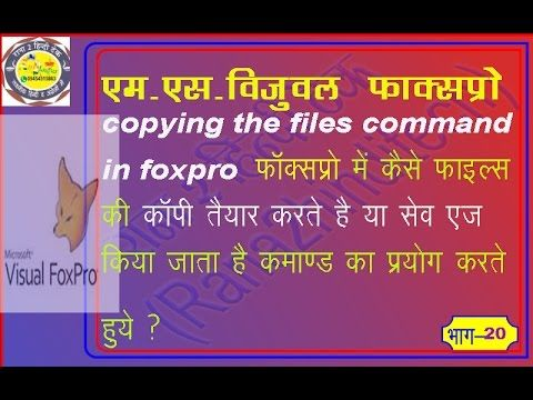 20 foxpro tutorial copying the files in hindi - foxpro basic