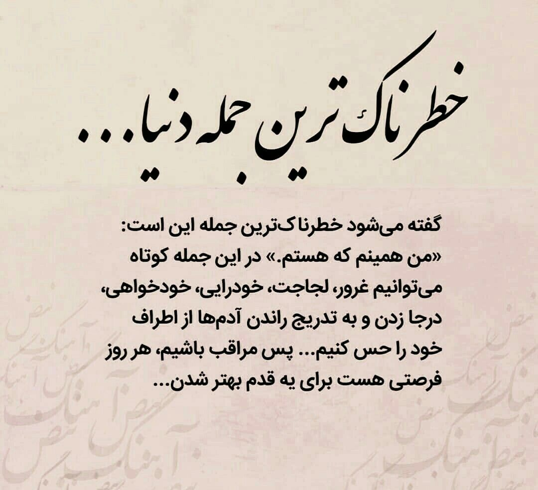 Pin By شهلا وطن خواه On 1 Farsi Quotes Persian Quotes Quotes