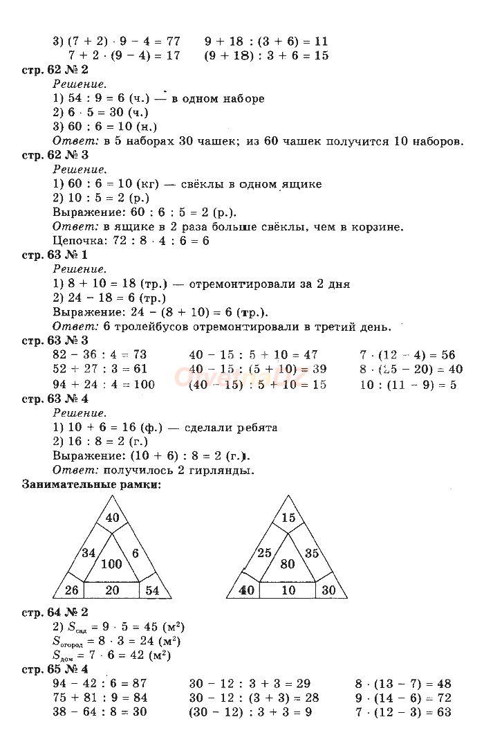 Странички для любознательных моро 3 класс математика игра угадай число ответ