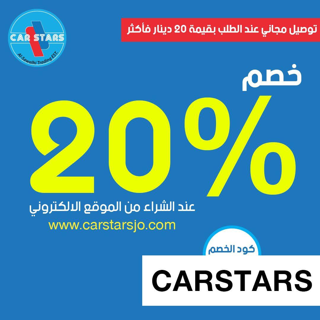 خصم 20 على جميع المنتجات المتوفرة على الموقع الالكتروني الشروط والأحكام يجب أن يتم الشراء من خلال الموقع الالكتروني فقط Www Carstarsjo Com يطبق الخ Ads