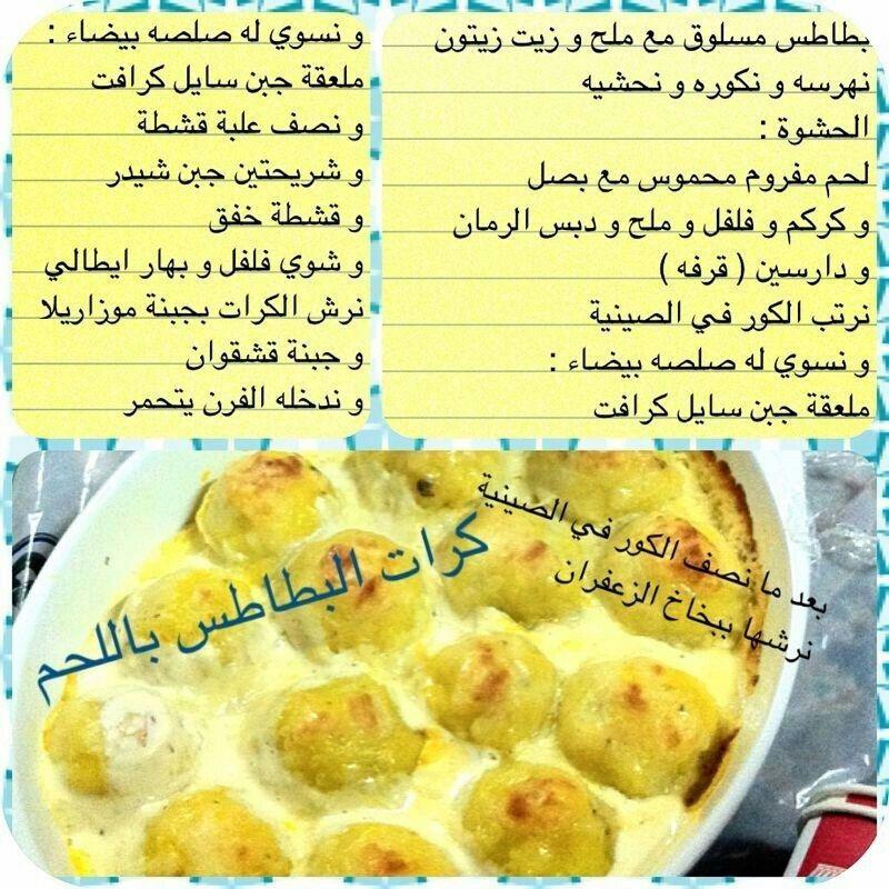 كرات البطاطس Save Food Food Recipes