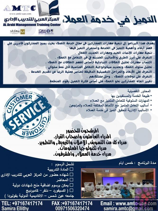 التميز في خدمة العملاء المركز العربي للتدريب الإداري Education Browser Supportive