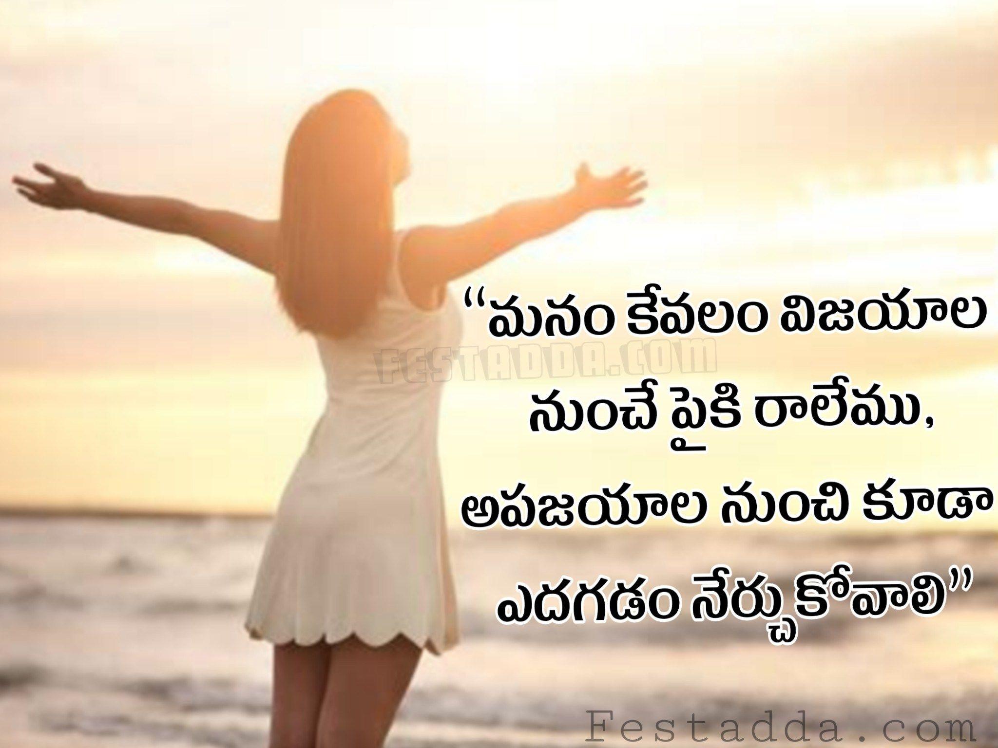 Namakam Quotes In Telugu Successful Life Quotes Quotations Success Images