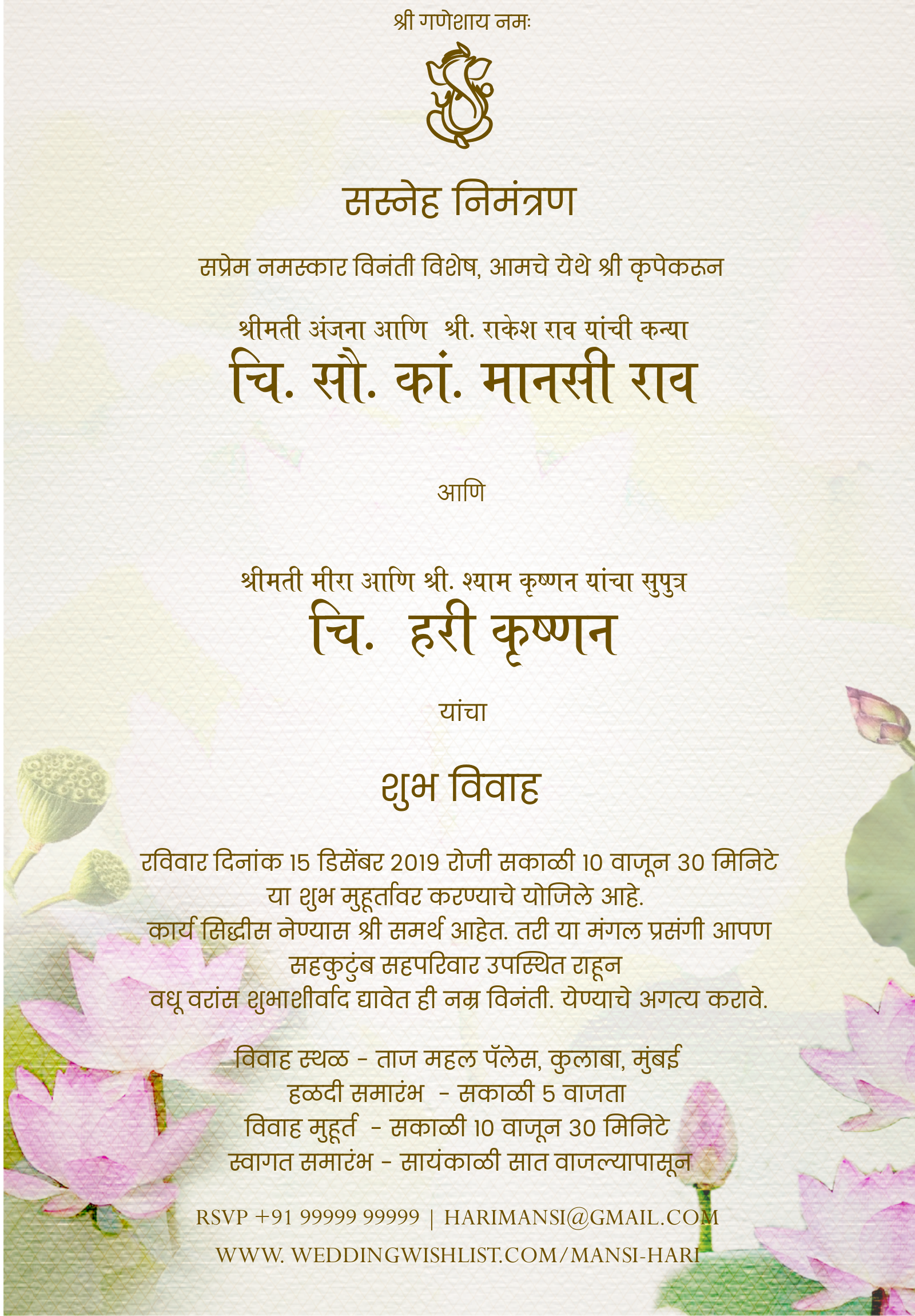 Lotus Blossoms Indian Wedding Invitation Cards Wedding Invitation Cards Online Marriage Invitation Card