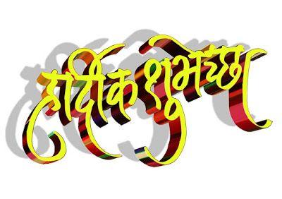 Marathi Text Hardik Shubhechha | Freebek | 1 in 2019 | Marathi