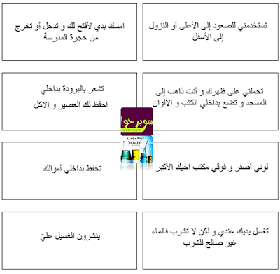 تصميم لعبة البحث عن الكنز School Crafts Projects To Try Blog Posts