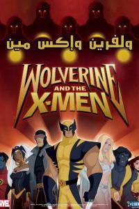 ولفرين وإكس مين Movies To Watch Online Streaming X Men
