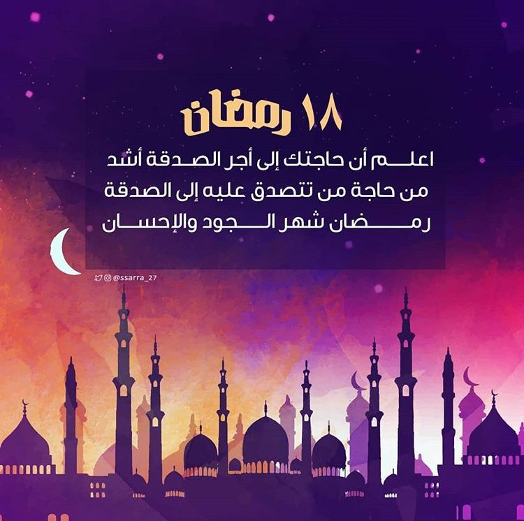 Pin By Shimaa M On رمضان In 2020 Ramadan Day Ramadan Happy Eid Ul Fitr