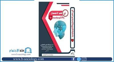 تحميل كتاب في علم الاجتماع والانثروبولوجيا Pdf Sociology