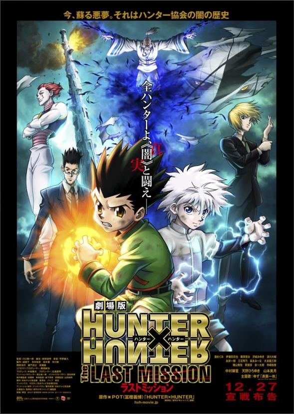 Hunter X Hunter The Last Mission Hunter Anime Anime Films Hunter Movie