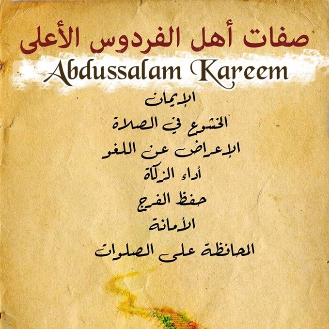 Qualities Of The People Of Paradise Faith Reverence In Prayer And They Who Turn Away From Ill Speech And They Who Are Observant Of Z Peace Prayers Faith