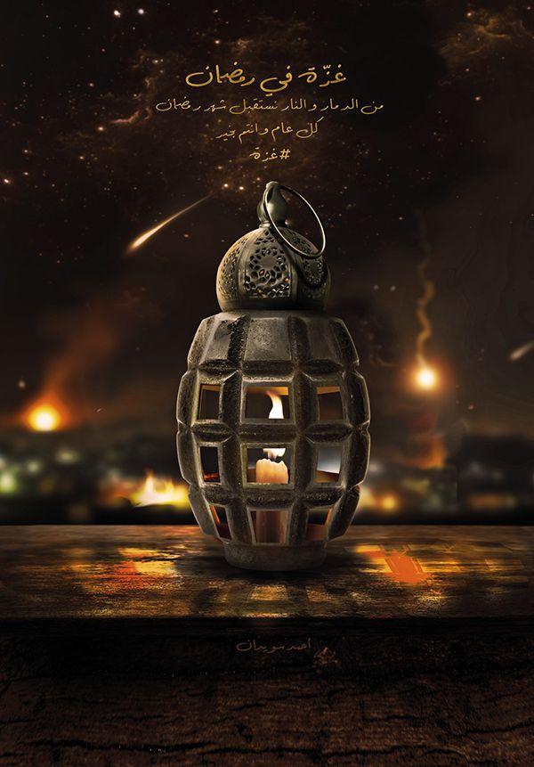 GAZA  by Ahmad Sweidan, via Behance #freedom #GAZA #Free_Palestine