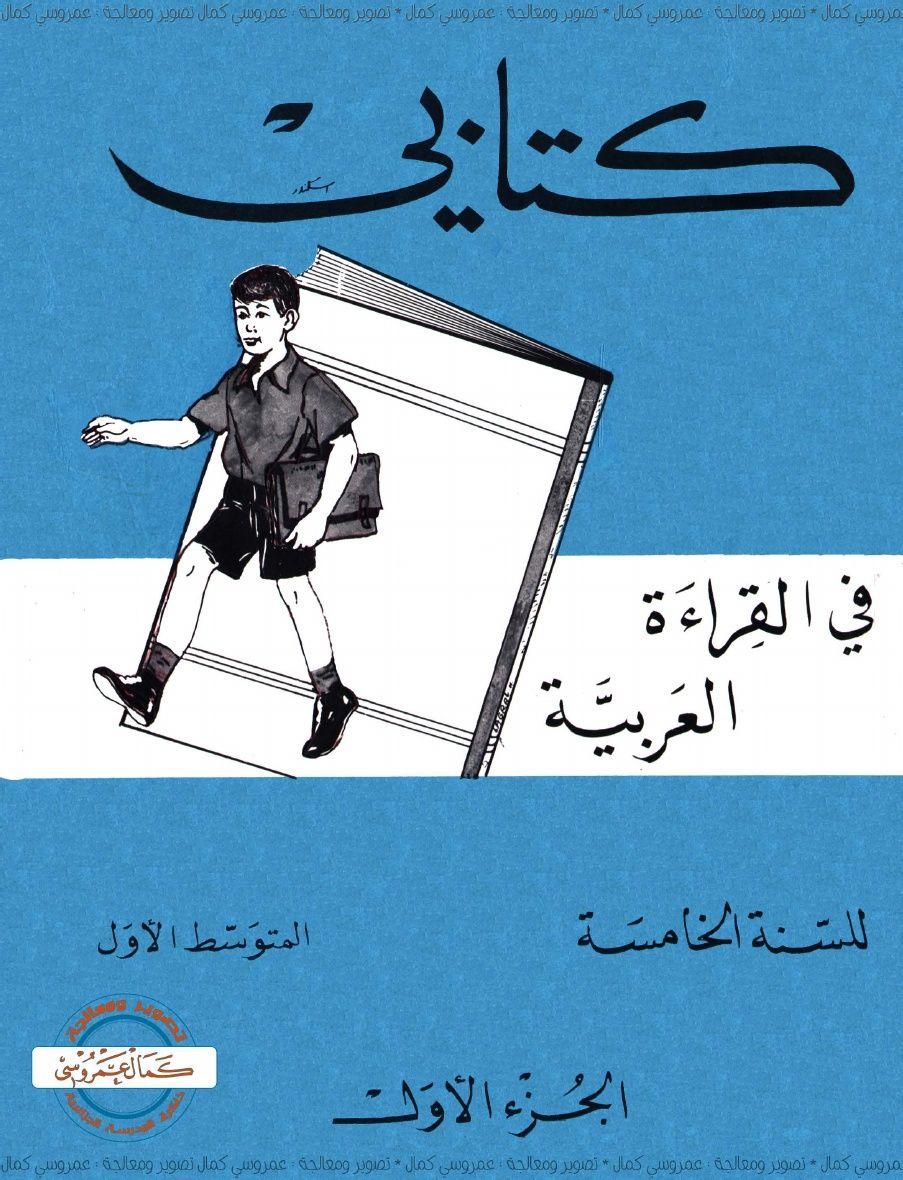 كتابي في القراءة العربية السنة 5 إبتدائي ج1 Arabic