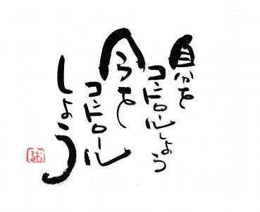 ボード 筆文字 のピン