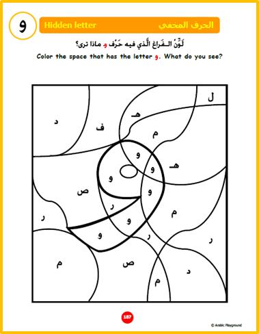 Arabic alphabet colouring sheet #8