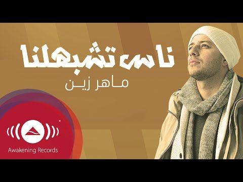 Maher Zain Nas Teshbehlena ماهر زين ناس تشبهلنا Powered By Ulker Maher Zain Youtube Videos Music Awakening