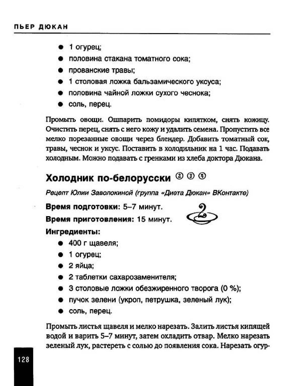 Дюкан п 350 рецептов диеты дюкан (диета доктора дюкана) 2012 by SPbook - issuu