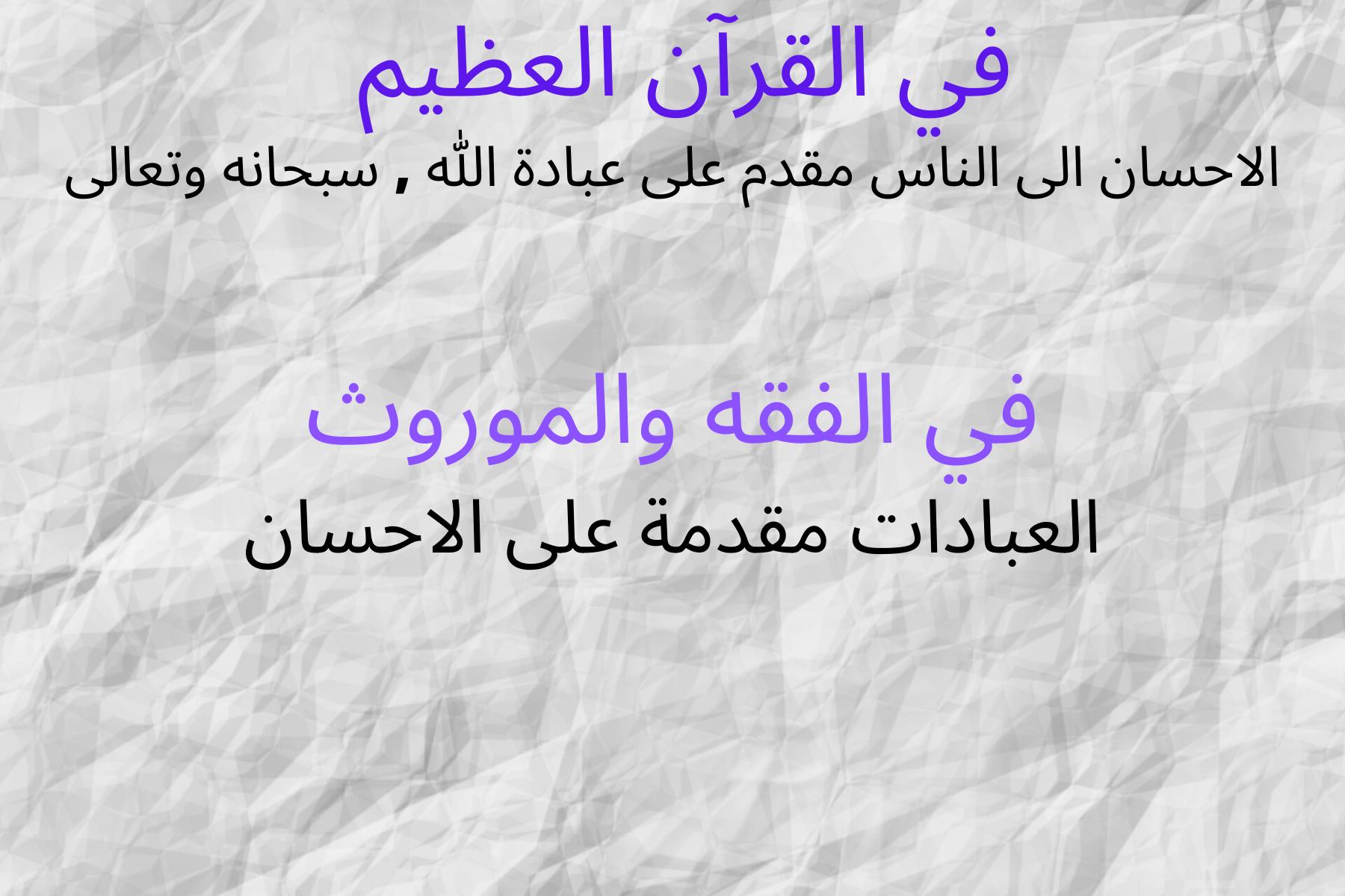 في القرآن العظيم الاحسان الى الناس مقدم على عبادات في الفقه والموروث العبادات مقدمة على الاحسان Facebook Sign Up Facebook Sign Signup
