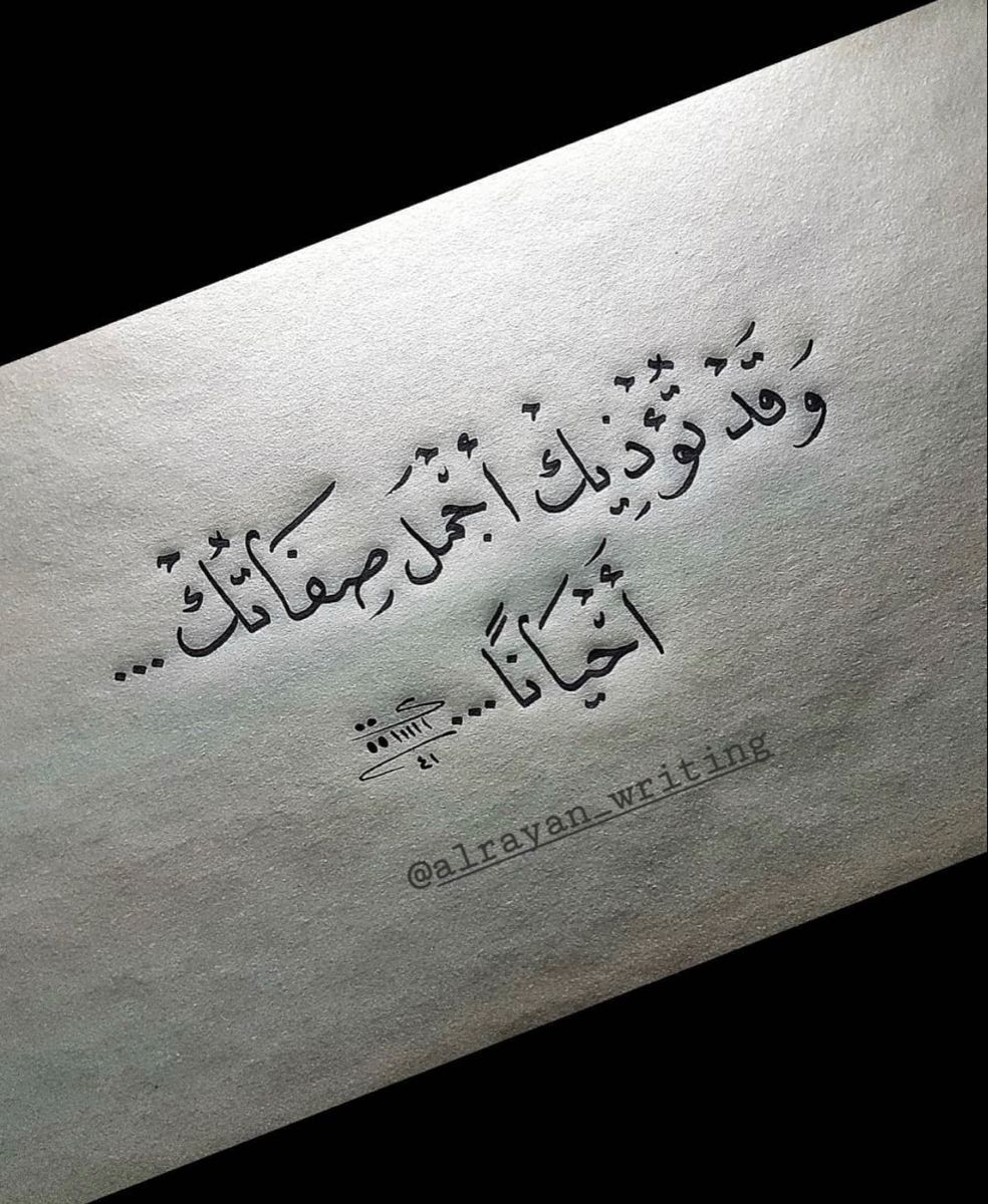 Pin By Marwa Abounaja On صحيح True Talking Quotes Calligraphy Art Writing