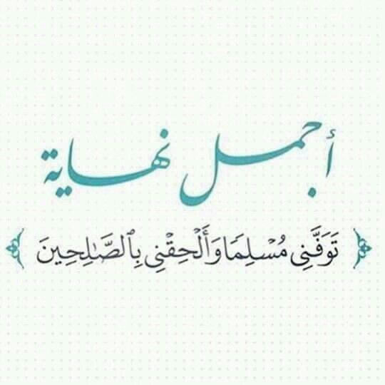 اللهم إنا نسئلك حسن الخاتمة Quotations Words Islamic Quotes