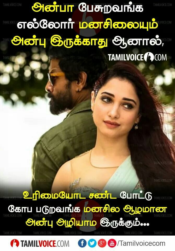 Tamil voice | Tamil love quotes, Voice quotes, Touching quotes