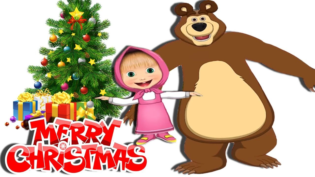 We Wish You A Merry Christmas Masha Song Christmas Songs For Kids