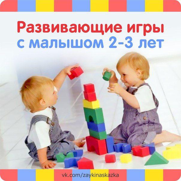 Razvivayushie Igry S Malyshom 2 3 Let Vkontakte V 2020 G Doshkolnye Uchebnye Meropriyatiya Detskie Igry Schastlivyj Rebenok