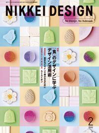 日経デザイン2010年2月号