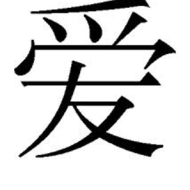 The Chinese Symbol For Love Want Tattoos That I Wish I Had