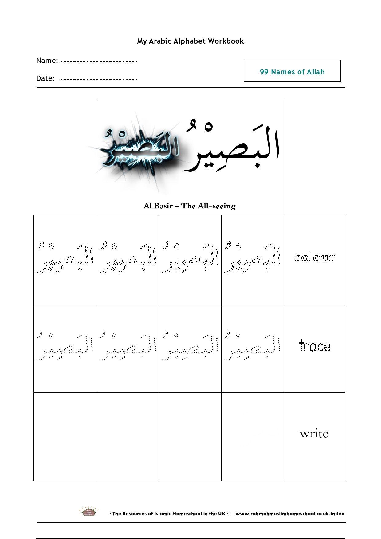 Al Basir 1