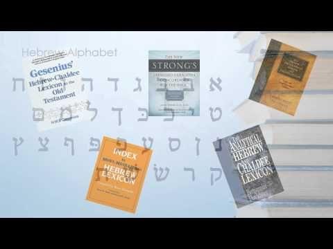 How to use a Biblical Hebrew Lexicon? (Online Course