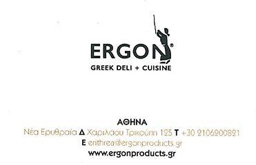 Έργον - Ergon στη Νέα Ερυθραία