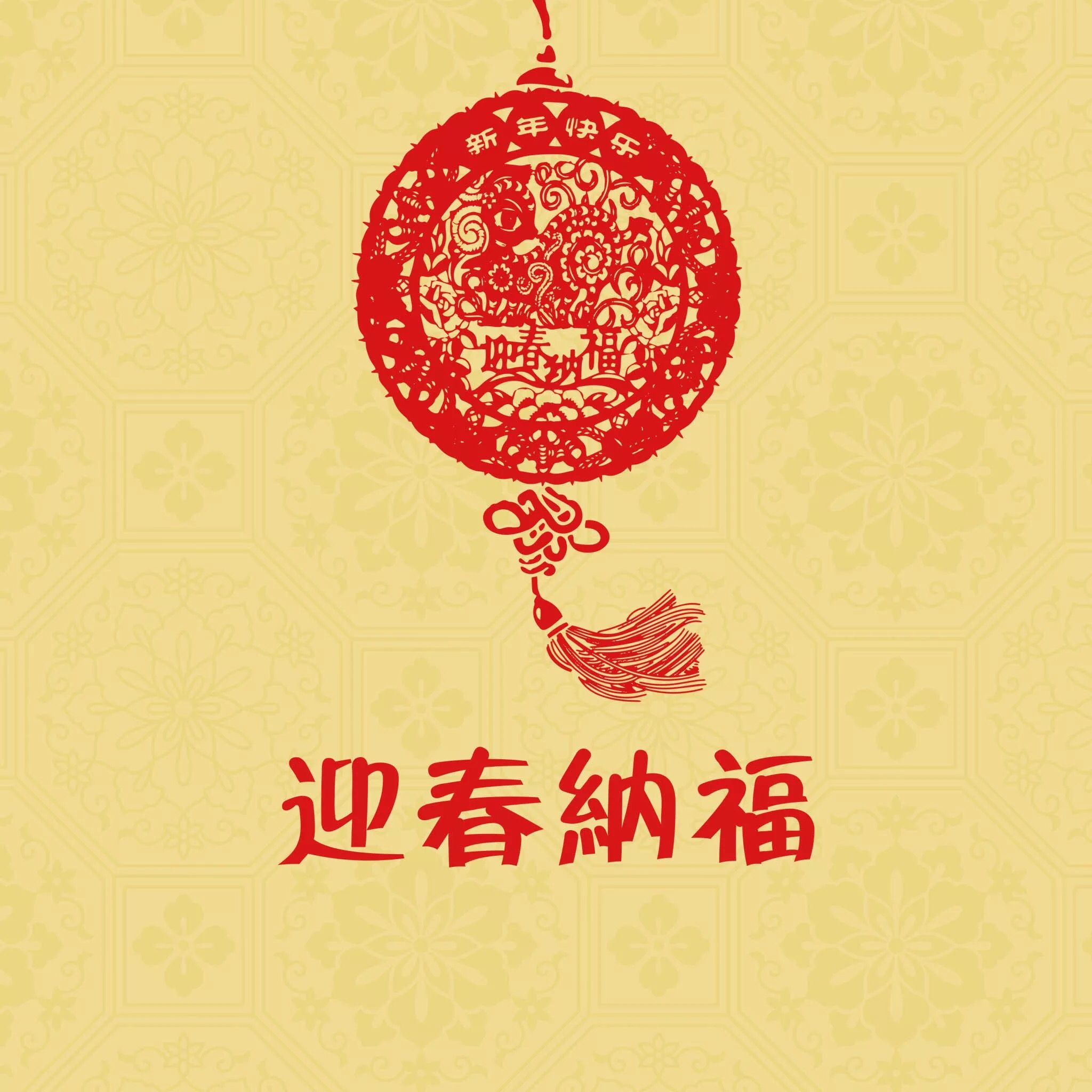 Discover Ideas About Chinese New Year 2016