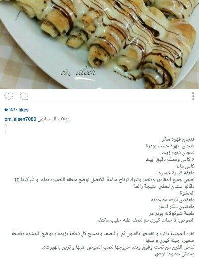 رولات سينابون Food Recipes Arabic Food