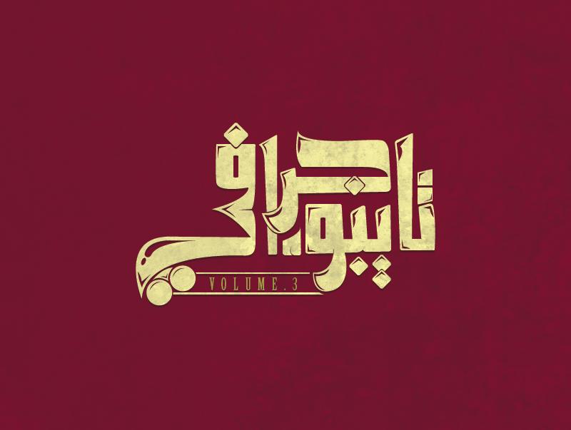 Arabic Typography 3 On Behance Typographic Logo Design Typographic Logo Arabic Calligraphy Design
