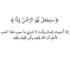 Pin By Rachid Belmadani On احكي عربي Words Quotes Islamic Love Quotes Short Quotes Love