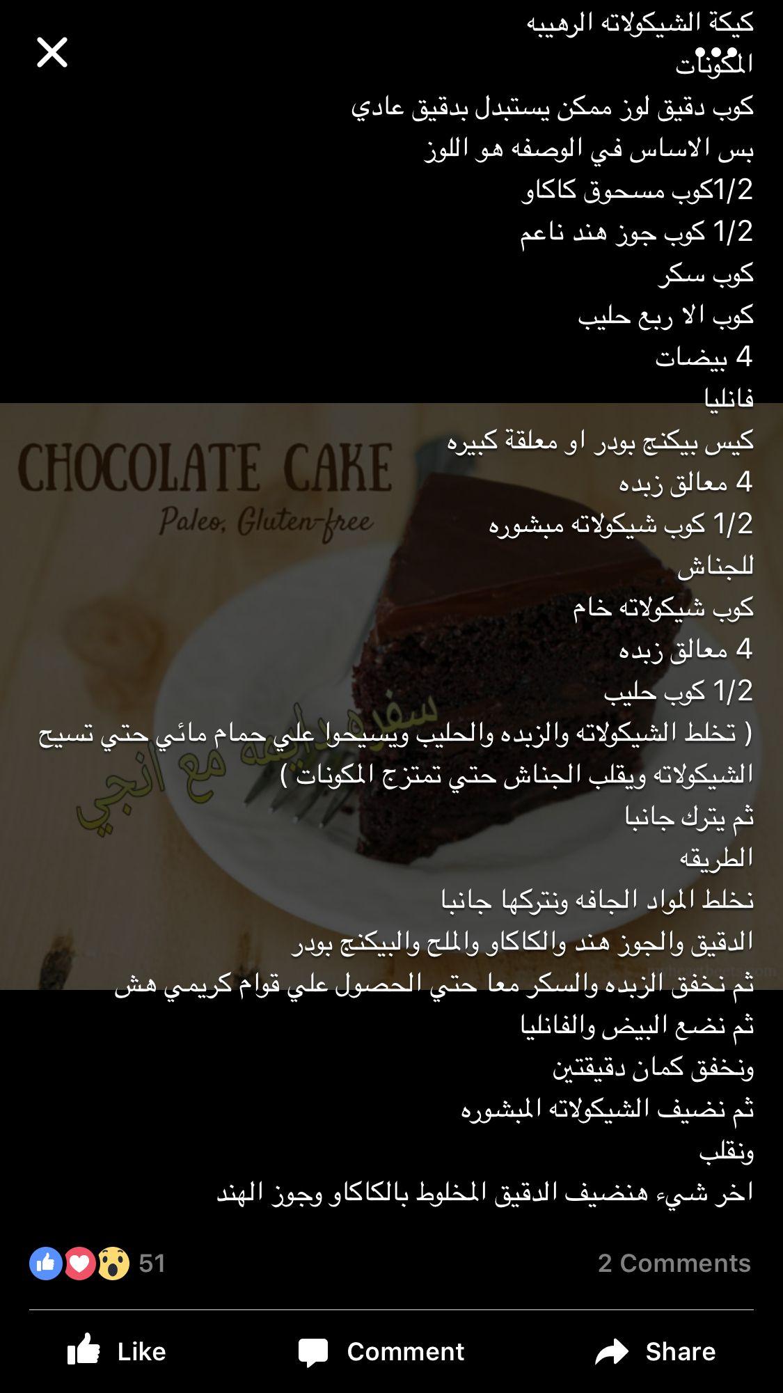 كيكة الشولا الرهيبة بدون دقيق خاليه من الجلوتين ١ Chocolate Cake Chocolate Tasty