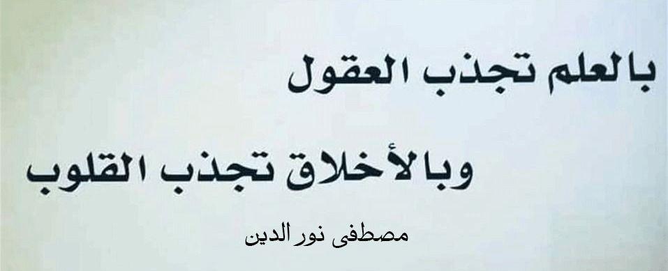حكمة بالعلم تجذب العقول Arabic Calligraphy Calligraphy